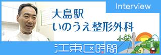 江戸川区時間 いのうえ整形外科 インタビュー