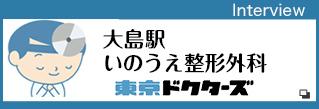 東京ドクターズ 江戸川区 いのうえ整形外科 クリニック情報